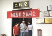 邮储银行休宁县支行:开展金融标准专项宣传活动