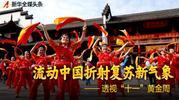 """流动中国折射复苏新气象——透视""""十一""""黄金周"""
