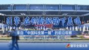 """它才22岁,就成为中国科技展""""顶流"""""""