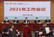 工行蚌埠分行召开2021年工作会议
