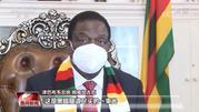 记者手记丨津巴布韦总统:9天内5次在国家电视台向中国表达谢意 还嘱咐要个报道链接