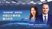 """外企看中国丨专访IBM大中华区首席执行官:我们期待在中国""""云""""端舞出新姿"""