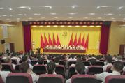 中��共�a�h蚌埠市��子湖�^第四次代表大���_幕